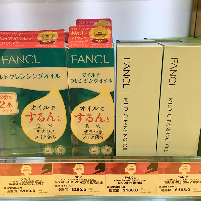 卸妝水  花兒全球購 深層潔凈 Fancl 無添加納米凈化卸妝油 120ml