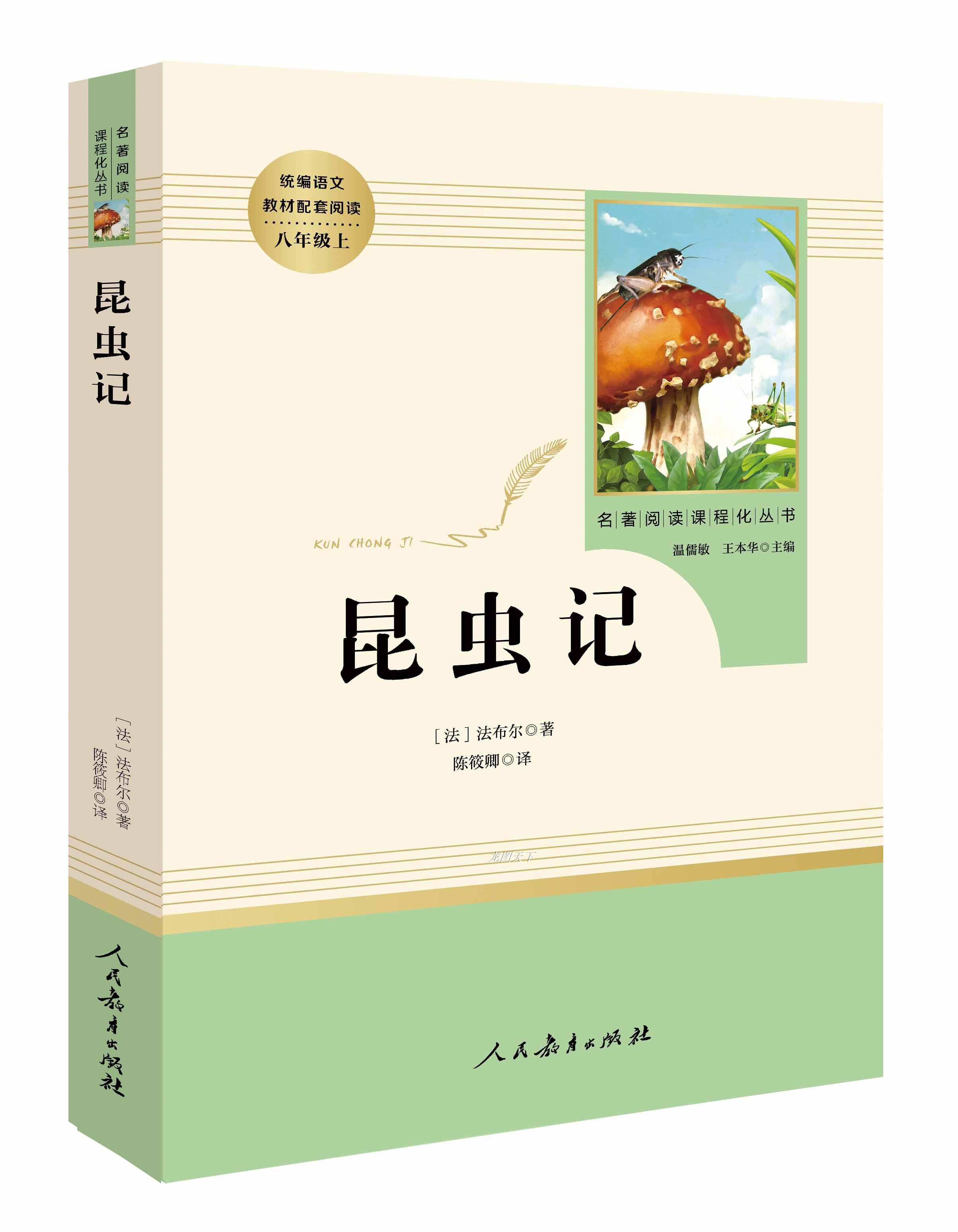 昆虫记初中生版正版包邮法布尔人民教育出版社完整版中学生课外书籍八年级上册语文推荐必阅读名著红星照耀中国 人教版