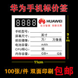 Huawei Huawei brand phones price tag feature phone price tag price tag price tag brand custom counter