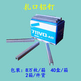 State Arksail 711 80 000 aluminum nails aluminum nails supermarket plastic bag sealing machine Zhakou nail U-shaped nail supplies