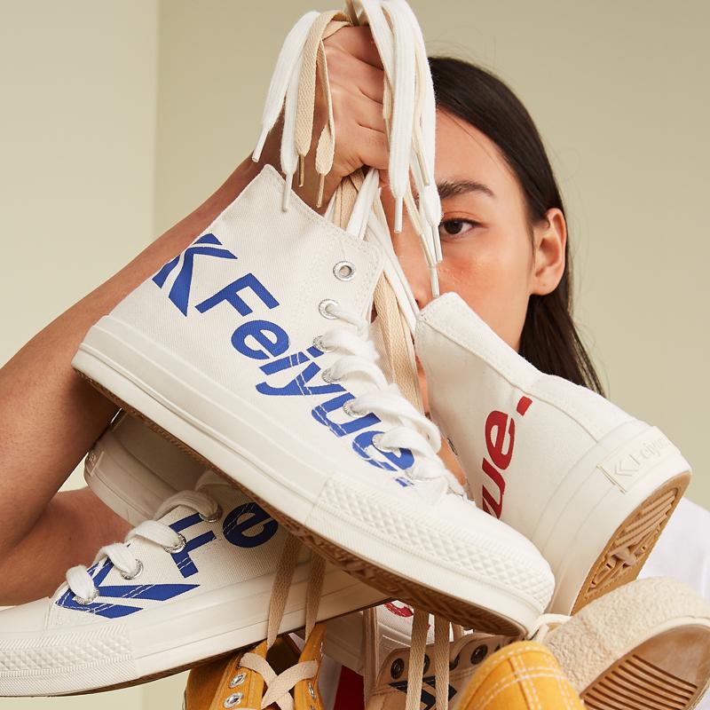 feiyue飞跃高帮帆布鞋男情侣款潮鞋logo小白鞋学生休闲板鞋官网