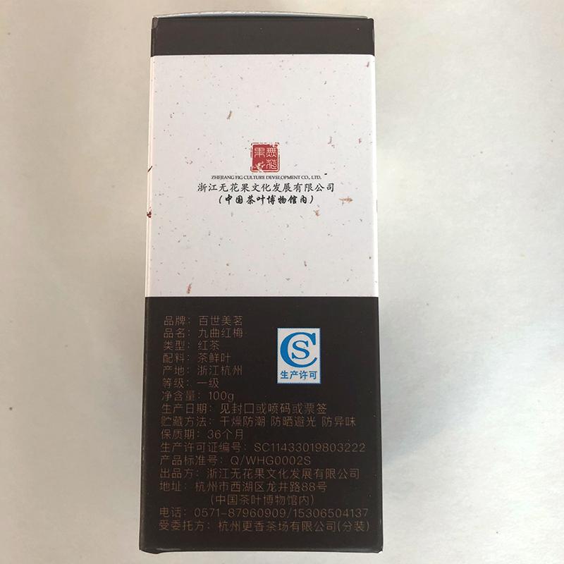 龙井红茶散装茶叶 100g 九曲红梅一级茶叶杭州红茶盒装 百世美茗