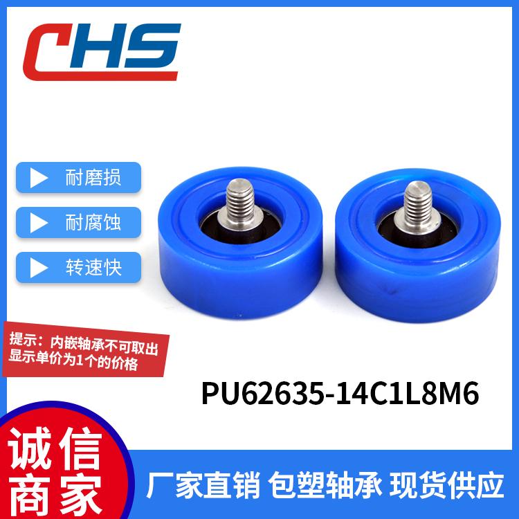 304螺杆聚氨酯包胶包塑轴承PU62635-14C1L8M6滚轮橡胶轴承轮耐磨
