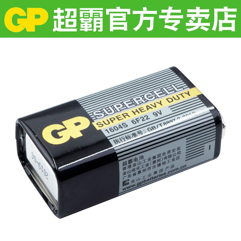 GP超霸9V电池6F22叠层方形碳性烟雾报警器话筒万用表电池九伏正品方块大电池麦克风万能表玩具车遥控器体温枪