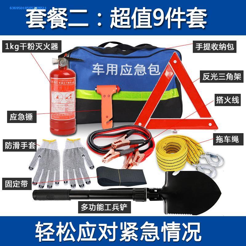 汽车应急包工具 自驾游装备救援包 车载急救包三角架安全锤用品