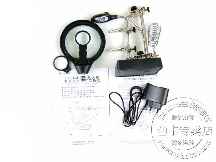 沪镜带灯台式放大镜主板电路板维修手持辅助夹外置电源16129-c