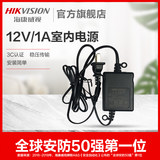 Hikvision surveillance camera power supply 12V / 1A surveillance power supply indoor use