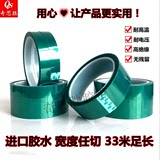 Green PET high temperature tape 200 of the insulating board plating powder spray paint masking tape protected