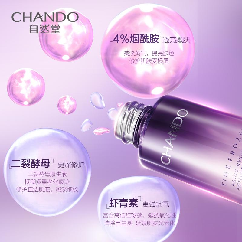 自然堂凝时肌活修护精华液女淡化细纹暗沉紧致护肤补水保湿小紫瓶