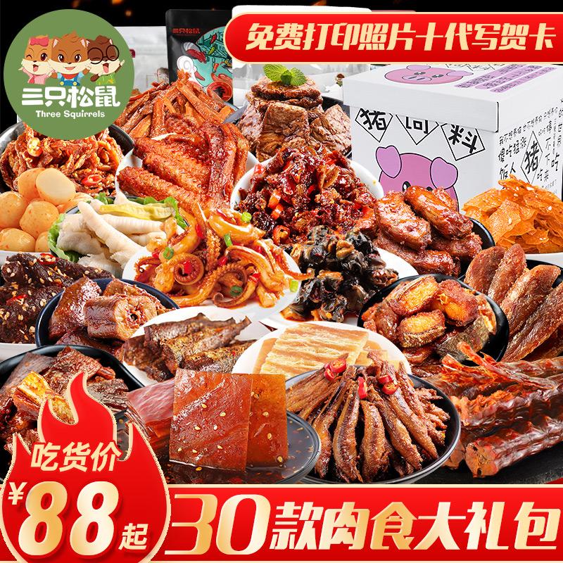 三只松鼠零食大礼包肉食类卤味麻辣一箱小吃休闲食品充饥夜宵整箱