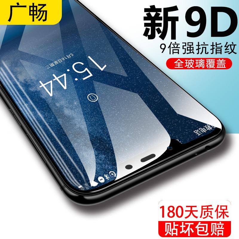 諾基亞x7鋼化膜x5諾基亞x6手機膜nokia鋼化玻璃7plus全屏7P原裝6X原廠無白邊7X全覆蓋貼膜包邊保護水凝剛化膜