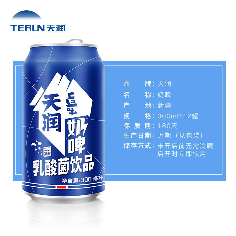 【天润奶啤】terun新疆天润奶啤瓶装特产乳酸菌饮料300ml*12罐高清大图