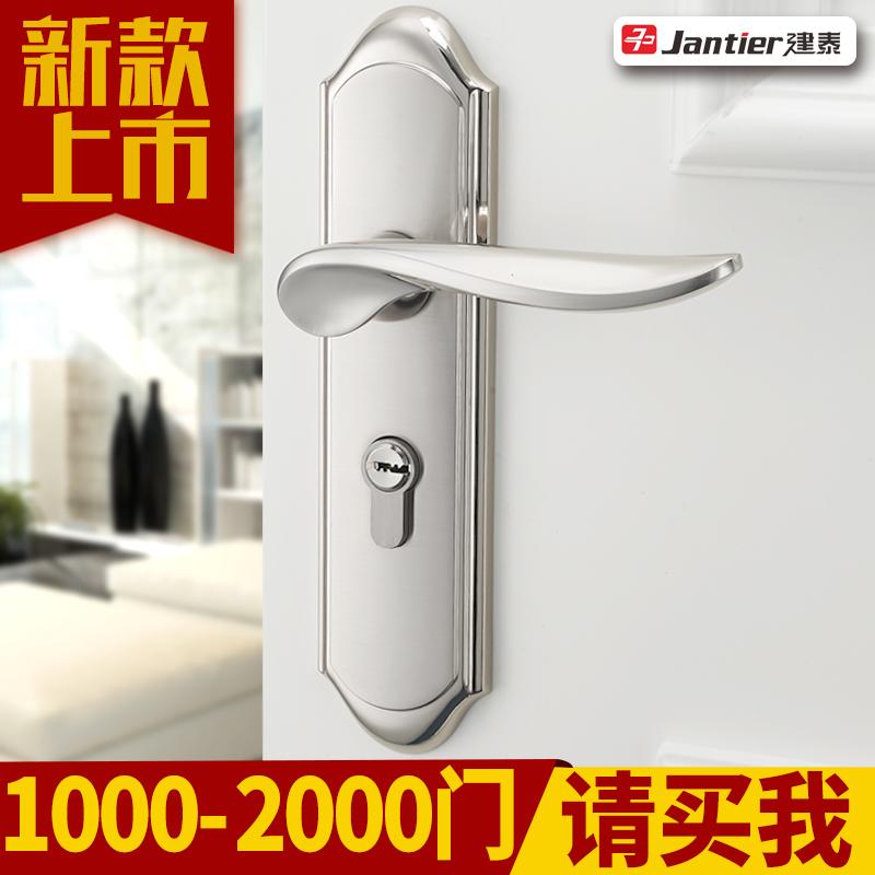 建泰門鎖室內臥室房間實木門鎖具套裝簡約不銹鋼門把手靜音通用型