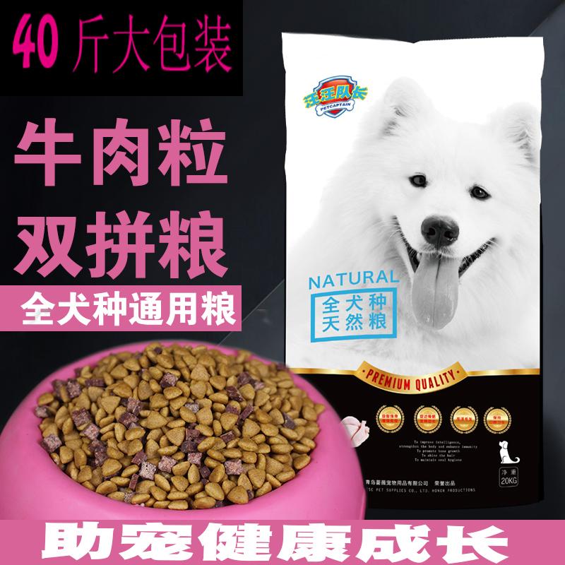 汪汪队长狗粮20KG 40斤牛肉粒双拼粮大型犬成犬幼犬通用优惠券