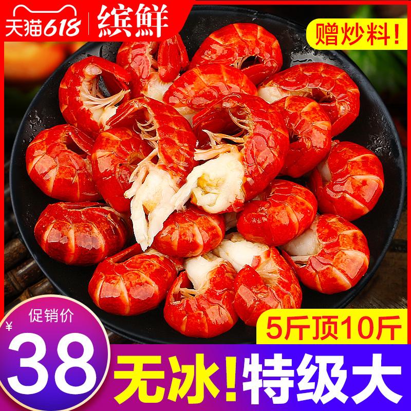 龙虾尾冷冻鲜活小龙虾尾无冰衣特级大号10斤整箱虾球生海鲜生鲜9