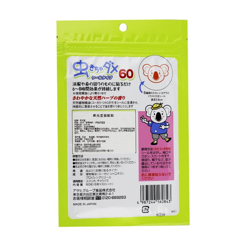 日本原装进口和光堂wokodo婴儿童植物驱蚊贴60枚幼儿防蚊贴