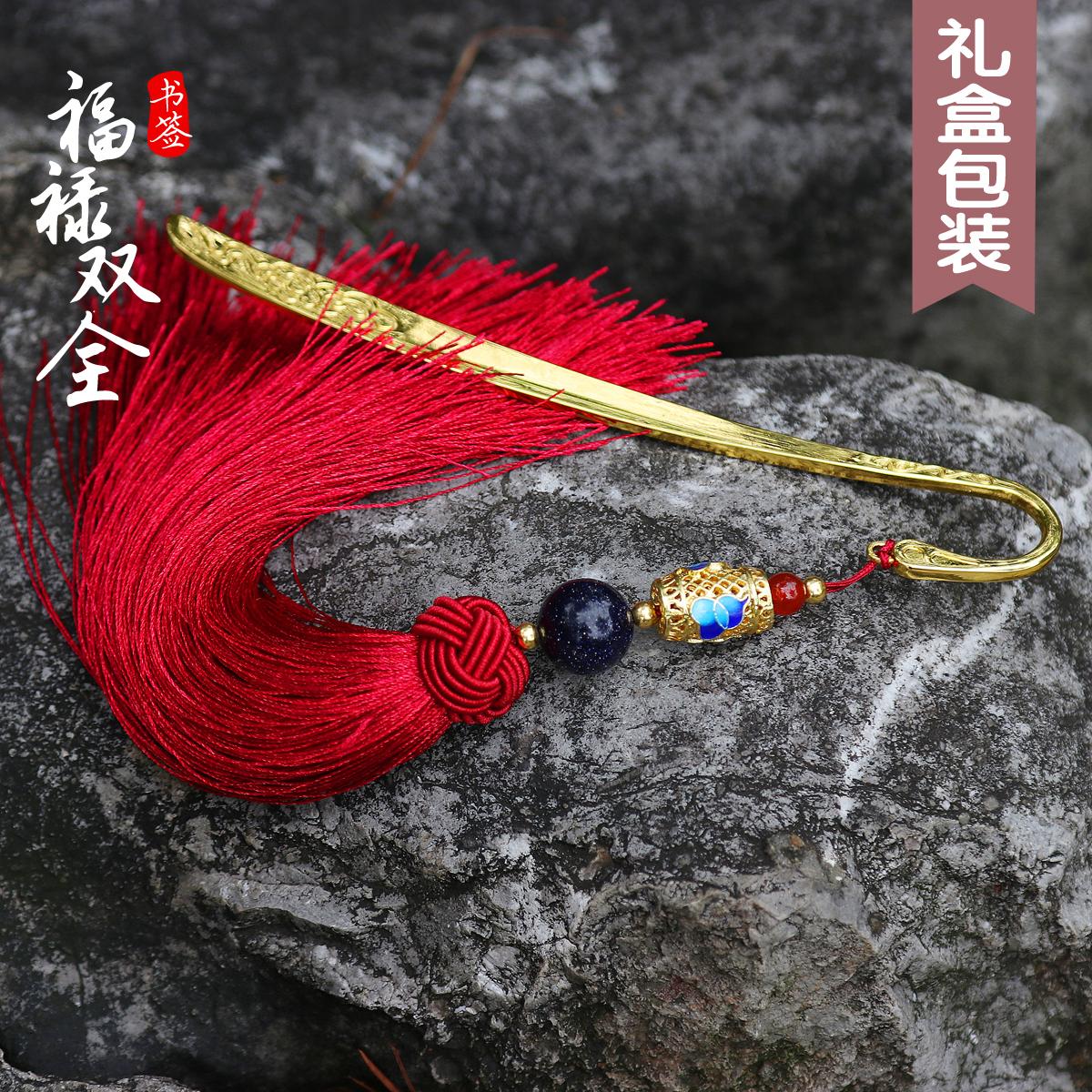 古典中国风金属流苏书签创意生日新年礼物古风商务礼品可定制刻字