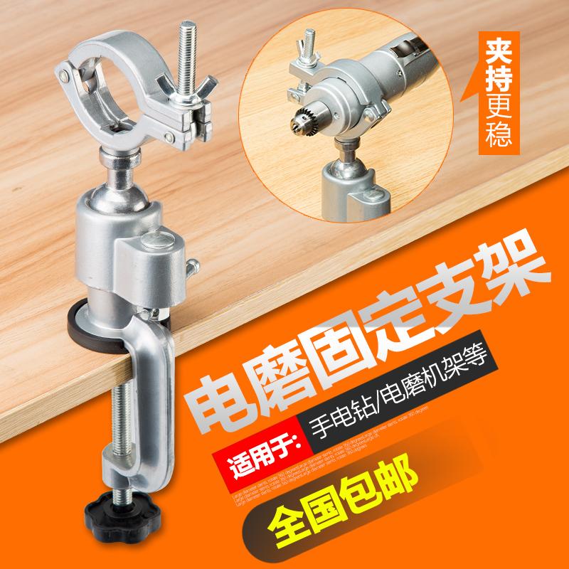 电钻支架多功能万向旋转固定架电钻配件桌虎钳电磨变横机电磨支架