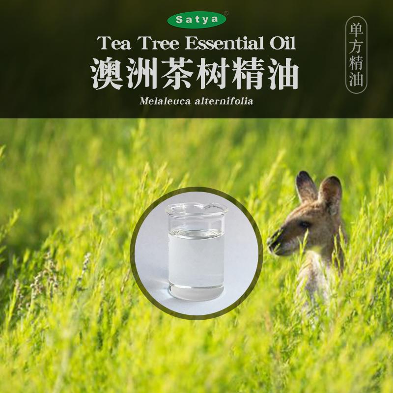 satya澳洲茶樹單方精油10ml 高滲清潔平衡水油消印飽溼植物精油