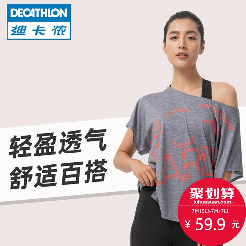 迪卡儂運動上衣女健身跑步速幹寬鬆百搭修身短袖罩衫T恤FIC WE