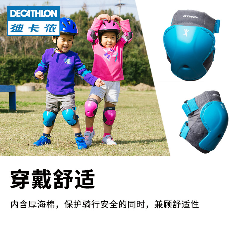 迪卡侬儿童自行车护具套装滑步车平衡车骑行全套护膝护肘KC