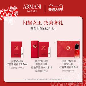 【女王节预售】阿玛尼红Si迷情挚爱女士香水花果香调 王嘉尔同款