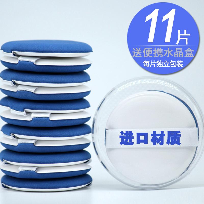 11片裝氣墊粉撲 BB霜粉底專用粉撲化妝海綿cc霜上妝工具通用送盒