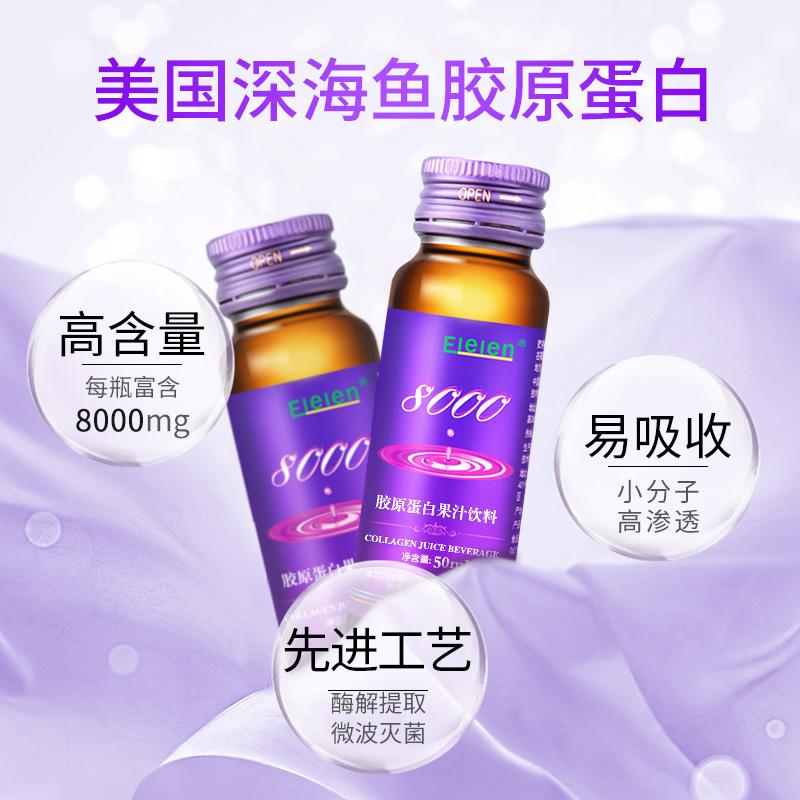 【送1盒】 Elelen胶原蛋白液态饮正品口服水解粉果饮小分子肽36瓶