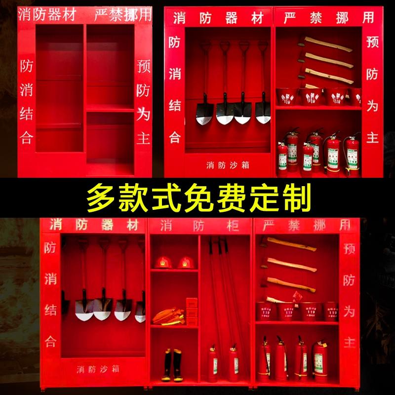 户外建筑工地消防柜 全套工厂加油站器材工具放置 室外工程消防站