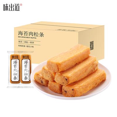 味出道肉松饼海苔肉松条早餐面包整箱绿豆饼糕点心小吃休闲零食品