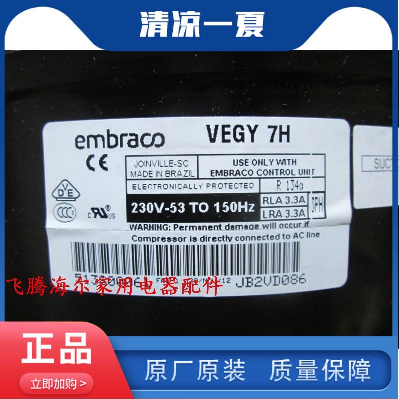 全新海爾冰箱原裝恩布拉科變頻壓縮機embraco VEGY7H製冷劑 R134a