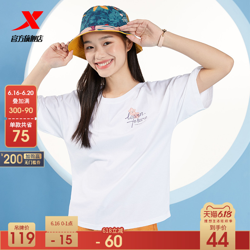 特步短袖T恤女夏2020新款宽松休闲运动上衣女子潮流半袖官网体恤