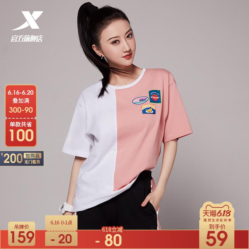 特步短袖T恤女景甜同款2020夏季新款休闲宽松运动T恤时尚半袖女装