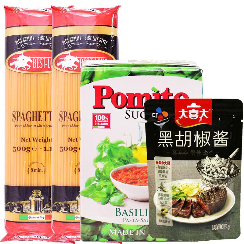 意大利进口贝斯隆意大利面条套装番茄风味酱黑胡椒意粉家用组合装