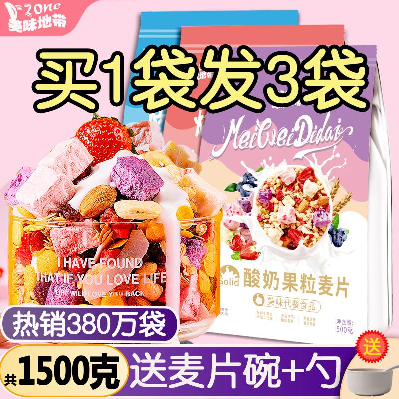 奇亚籽酸奶果粒麦片早餐即食冲饮混合水果坚果燕麦片代餐饱腹食品
