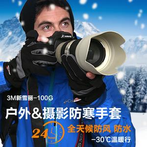 冬季户外单反相机防寒摄影手套男女专业保暖防风防水圣诞元旦礼物