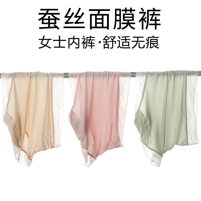超值3条装 蚕丝无痕内裤女夏透气抗菌大码中高腰三角女士蕾丝短裤