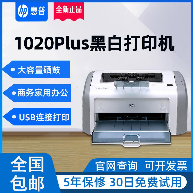 正品 家用小型商务办公学生 A4 打印机黑白激光 1020Plus 惠普 HP 全新