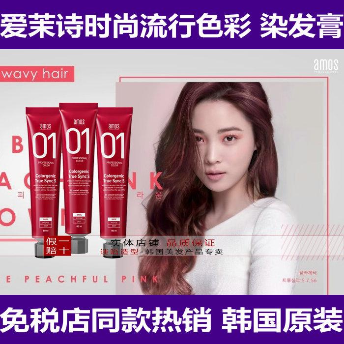 原裝韓國愛茉詩AMOS克拉彩妮染膏 染髮劑 送原裝雙氧奶愛茉莉染髮