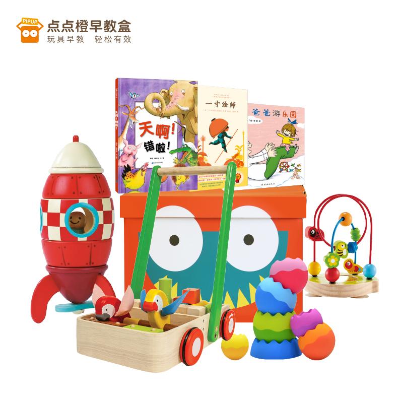 点点橙租赁制玩具盒0-3岁益智力