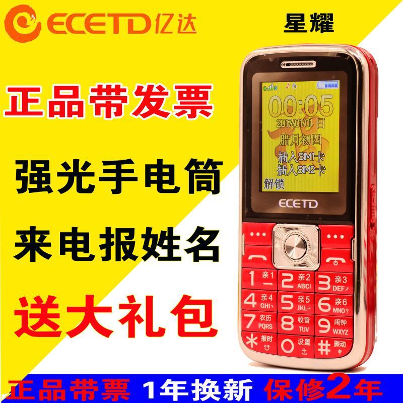 ECETD亿达E288 悦动 中老年手机老年移动电信老人机SAST/先科A589