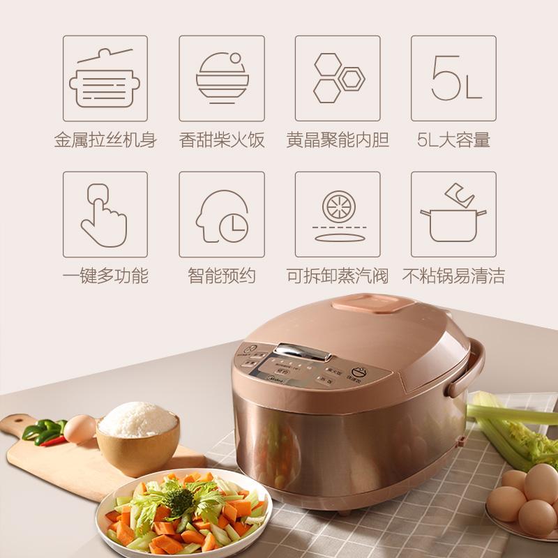 美的电饭煲智能5L大容量家用多功能煮饭锅官方旗舰店4L 3-4-6-8人