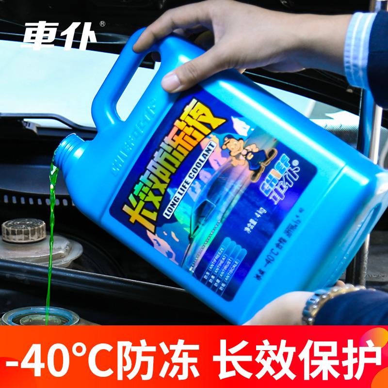 4L 车仆防冻液汽车冷却液水箱宝绿色红色冷冻液防高温四季通用正品