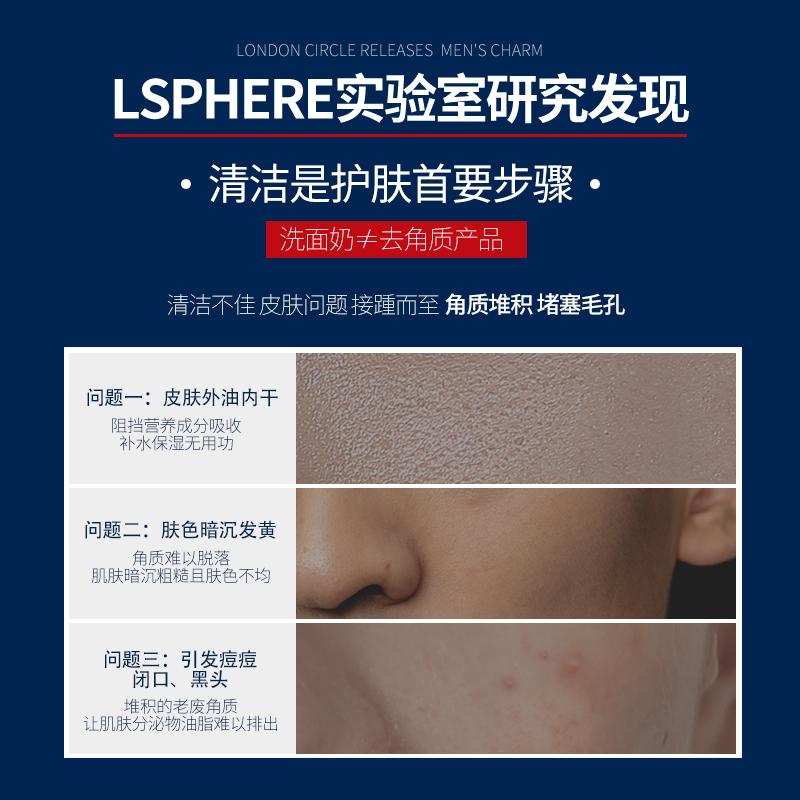 英国LSphere/伦敦圈层男士去角质慕斯清洁毛孔脸部去黑头去死皮 - 图1