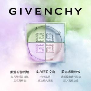 【官方正品】GIVENCHY纪梵希四宫格散粉 定妆粉控油持妆 官方正品
