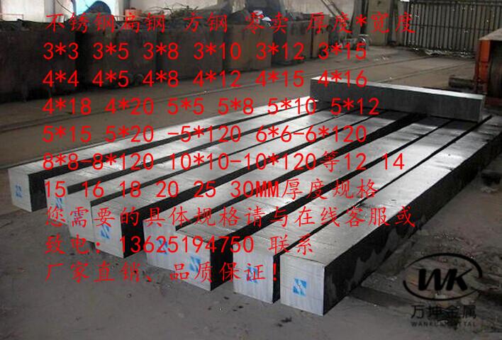 201 304不锈钢扁钢 扁条 方钢 扁钢 板条 厚度 1 2 3 4 5 6 8mm