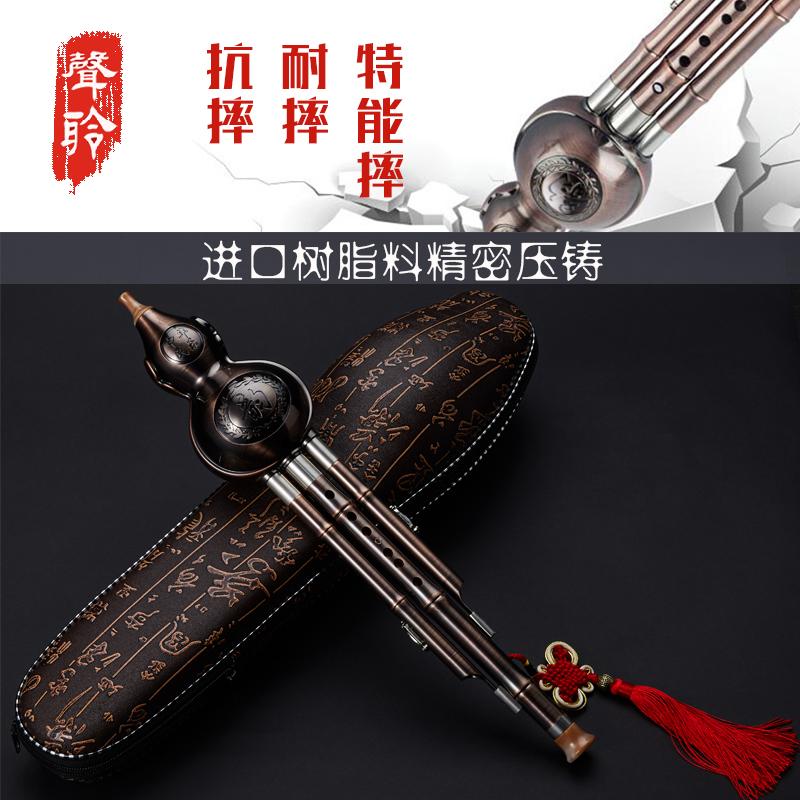 调大人学生专业演奏型葫芦丝初学者乐器 B 调防摔耐用镀铜降 C 葫芦丝