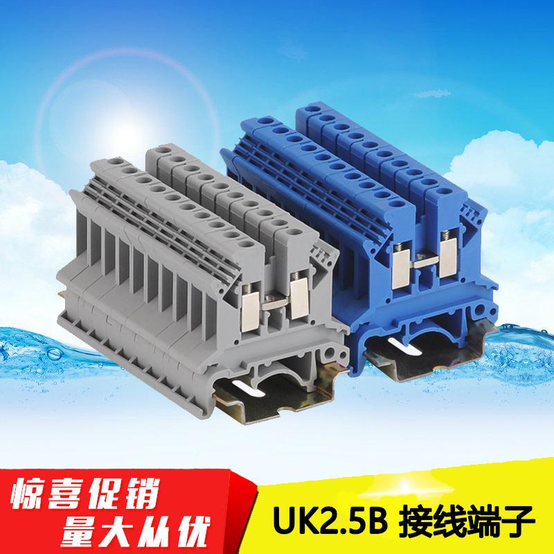 厂家直销 优质铜件uk2.5b UK-2.5B 2.5平方电压接线端子排 导轨式