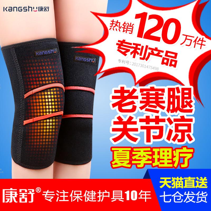 康舒護膝保暖老寒腿自發熱關節保暖炎春夏季膝蓋男女士老年人薄款