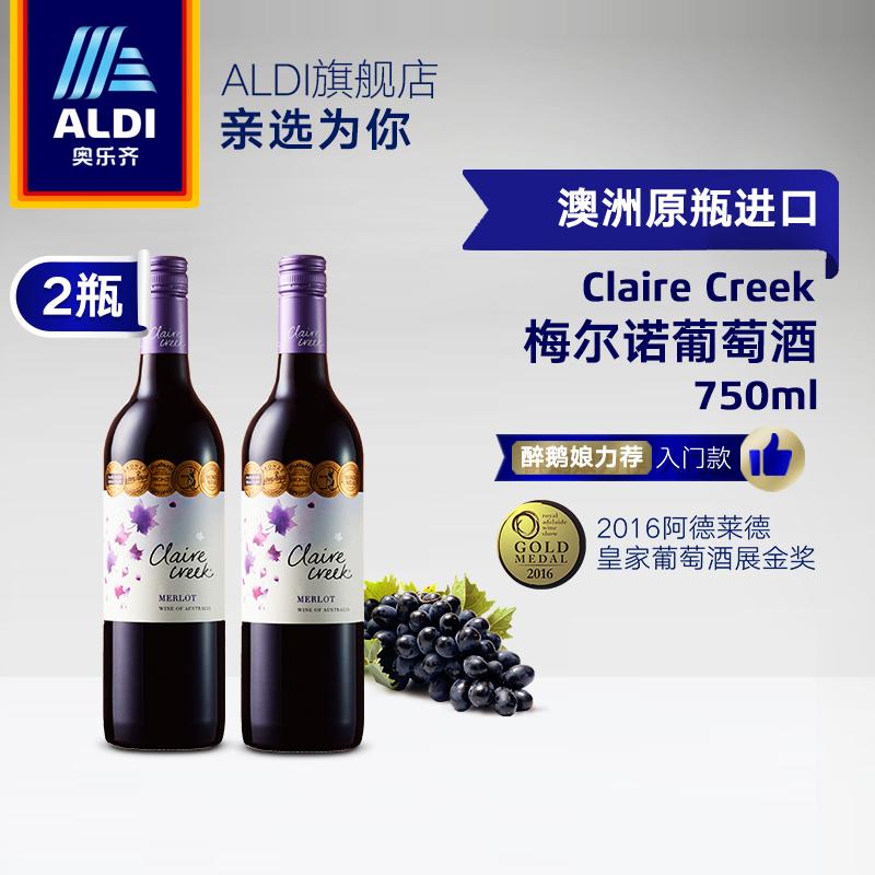 2 750ml 奥乐齐澳洲原瓶进口红酒梅尔诺葡萄酒干红梅洛 ALDI